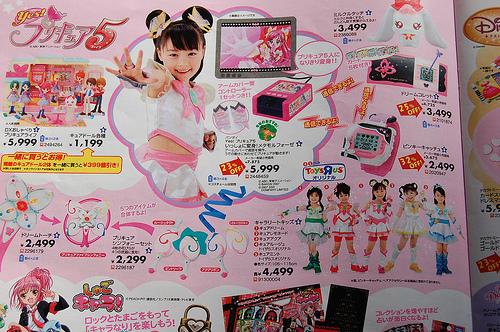 catalogue toysrus